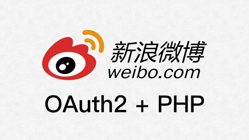 新浪微博 OAuth2 PHP SDK 集成步骤
