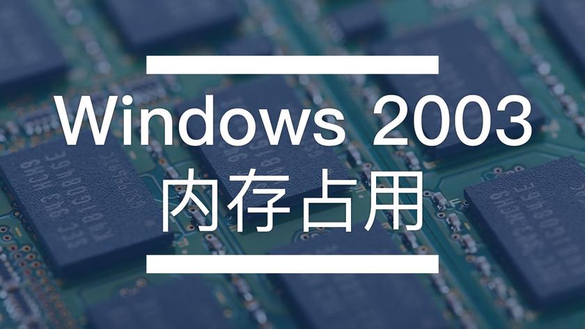 纯净的 Windows2003 内存占用是多少MB?