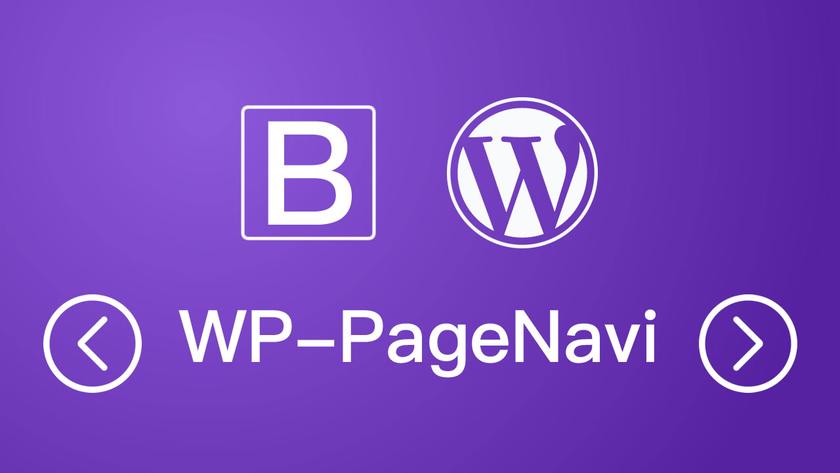 WP-PageNavi 套用 Bootstrap 4 样式外观我是这样做的