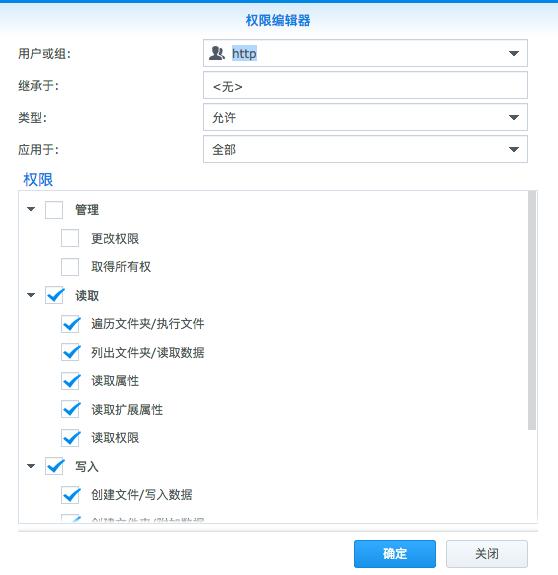 群晖 DMS 的文件夹权限配置 UI
