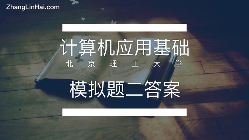 北京理工大学 计算机应用基础 模拟题二